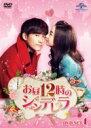【送料無料】 お昼12時のシンデレラ DVD-SET1 【DVD】