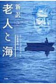 新訳老人と海 / アーネスト・ヘミングウェイ 【本】