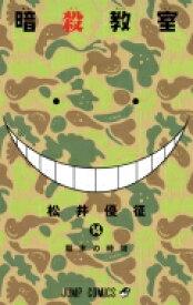 暗殺教室 14 ジャンプコミックス / 松井優征 【コミック】