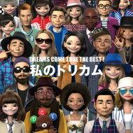【送料無料】 DREAMS COME TRUE / DREAMS COME TRUE THE BEST! 私のドリカム 【CD】