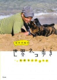 岩合光昭の世界ネコ歩き番組ガイドブック / 岩合光昭 【本】