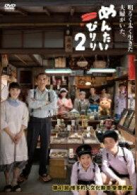 めんたいぴりり2 【DVD】