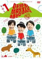 O・A・SO・BI MASTERS 〜おあそびマスターズ〜 Vol.1 【DVD】