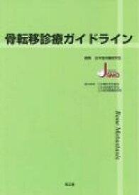 【送料無料】 骨転移診療ガイドライン / 日本臨床腫瘍学会 【本】