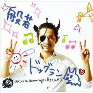 般若 ハンニャ / ドッグラン 【CD Maxi】