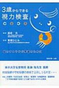 3歳からできる視力検査 / 高橋ひとみ(健康教育学) 【本】