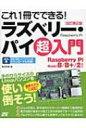 【送料無料】 これ1冊でできる!ラズベリー・パイ超入門 / 福田和宏 【本】