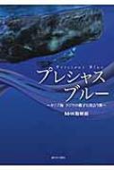 プレシャスブルー カリブ海 クジラの親子と出会う旅 / 日本放送協会 【本】