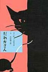 だれかさん / 今森光彦 【絵本】