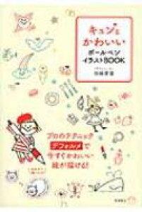 キュンとかわいいボールペンイラストBOOK / 加藤愛里 【本】