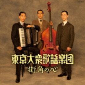 【送料無料】 東京大衆歌謡楽団 / 街角の心 【CD】