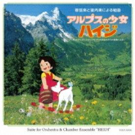 【送料無料】 組曲 アルプスの少女ハイジ(仮) 【CD】