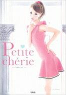 Petite cherie / 八鍬里美 【本】