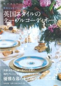 貴族もおもてなしできる英国スタイルのテーブルコーディネート Noble Table Design / マユミ・チャップマン 【本】