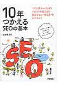 10年つかえるSEOの基本 / 土居健太郎 【本】