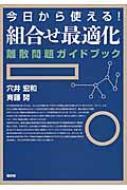 【送料無料】 今日から使える!組合せ最適化 離散問題ガイドブック / 穴井宏和 【本】