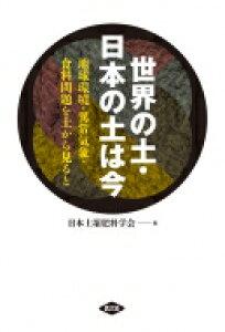 世界の土・日本の土は今 地球環境・異常気象・食料問題を土からみると / 日本土壌肥料学会 【本】