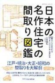 日本の名作住宅の間取り図鑑 エクスナレッジムック / 大井隆弘 【ムック】