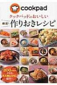 クックパッドのおいしい厳選!作りおきレシピ / クックパッド株式会社 【本】