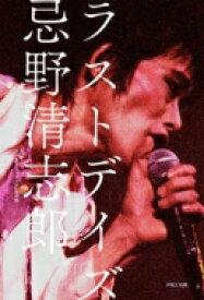 ラストデイズ 忌野清志郎 太田光と巡るCOVERSの日々 / NHK「ラストデイズ」取材班 【本】