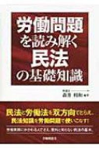 【送料無料】 労働問題を読み解く民法の基礎知識 / 森井利和 【本】