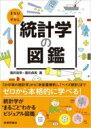 【送料無料】 統計学の図鑑 まなびのずかん / 涌井良幸 【本】