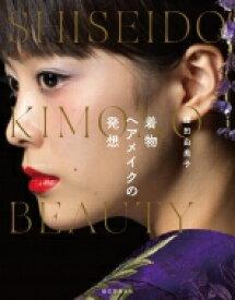鎌田由美子 着物ヘアメイクの発想 SHISEIDO KIMONO BEAUTY / 鎌田由美子 【本】