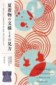 【送料無料】 夏着物の文様とその見方 大正・昭和の涼をよぶ着物の素材、織り組織、文様の意味がわかる / 似内惠子 【本】