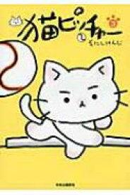 猫ピッチャー 3 / そにしけんじ 【コミック】