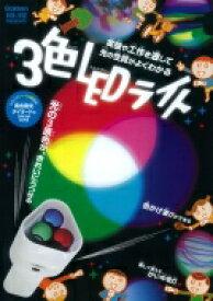 3色ledライト 科学と学習presents / 科学編集室 【ムック】