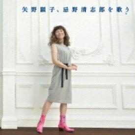 矢野顕子 ヤノアキコ / 矢野顕子、忌野清志郎を歌う (アナログレコード) 【LP】