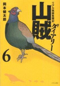 山賊ダイアリー 6 イブニングKC / 岡本健太郎 【コミック】