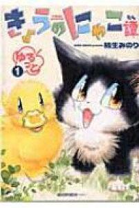 きょうのにゃこ譚 ゆるっと 1 ねこぱんちコミックス / 柿生みのり 【コミック】