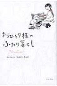 おひとり様のふたり暮らし コミックエッセイの森 / スタジオクゥ 【本】