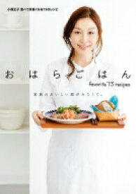 おはらごはん 食べて仲良くなる73のレシピ / 小原正子 【本】