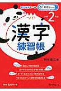 漢字練習帳 小学2年生 くりかえしシリーズ / 桝谷雄三 【本】