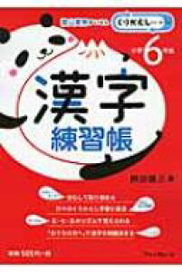 漢字練習帳 小学6年生 くりかえしシリーズ / 桝谷雄三 【本】