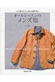 オールシーズンのメンズ服 メンズ服パタンナーが引いた型紙で作る S〜3Lサイズ / 金子俊雄 【本】