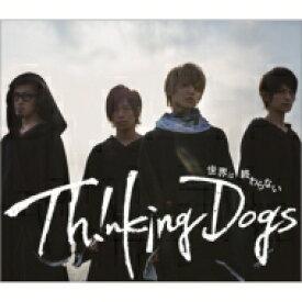Thinking Dogs / 世界は終わらない 【初回限定盤】 【CD Maxi】