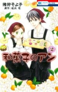 和菓子のアン 2 花とゆめコミックス / 猪狩そよ子 【コミック】