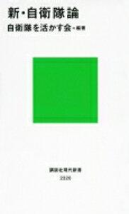 新・自衛隊論 講談社現代新書 / 自衛隊を活かす会 【新書】