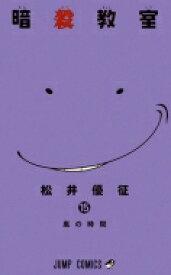 暗殺教室 15 ジャンプコミックス / 松井優征 【コミック】