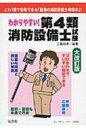 【送料無料】 わかりやすい!第4類消防設備士試験 / 工藤政孝 【本】