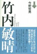 【送料無料】 竹内敏晴 言視舎評伝選 / 今野哲男 【全集・双書】