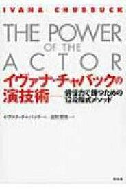 【送料無料】 イヴァナ・チャバックの演技術 俳優力で勝つための12段階式メソッド / イヴァナ・チャバック 【本】