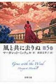 風と共に去りぬ 第5巻 新潮文庫 / マーガレット・ミッチェル 【文庫】