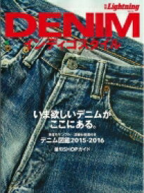 別冊Lightning Vol.144 DENIM インディゴスタイル エイムック 【ムック】