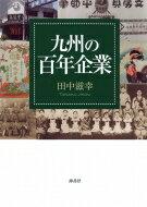 九州の百年企業 / 田中滋幸 【本】