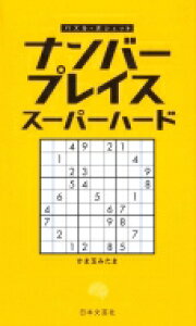 ナンバープレイス スーパーハード パズル・ポシェット / かま玉みたま 【新書】