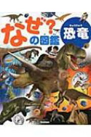 恐竜 なぜ?の図鑑 / 真鍋真 【図鑑】